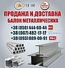 Купить металлическая балка Тернополь. Купить металлическую балку в Тернополе. Металлическая балка перекрытия