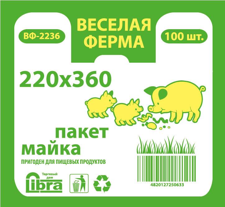 Пакет майка Весёлая ферма 22*36 белая 100шт/уп