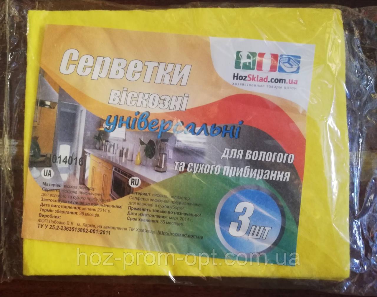 Салфетка вискозная - УНИВЕРСАЛЬНАЯ 250 х 360 мм 3 шт/уп.