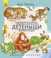 Удивительные детёныши животных 293116, КОД: 220767