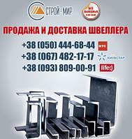 Купить швеллер Вышгород. Купить швеллер в Вышгороде. Цена за метр швеллера по Вышгороду.