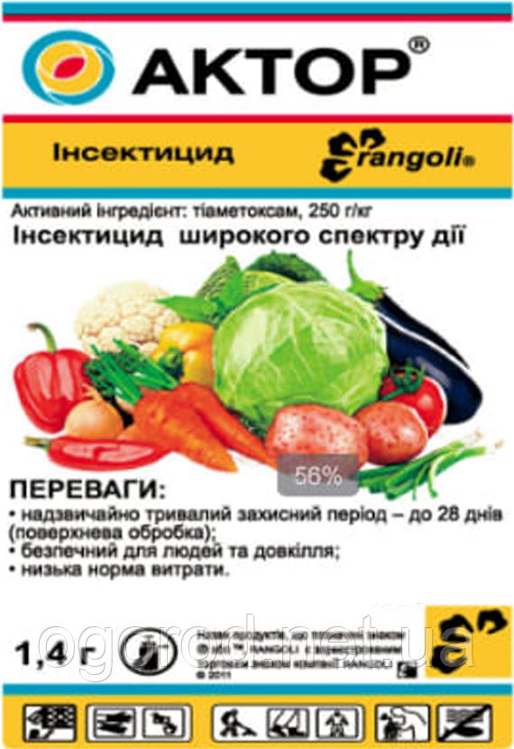 Актор аналог препарата Актара Украина 1,4 г