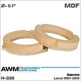 Проставки под динамики AWM Daewoo Lanos (H-326), фото 5