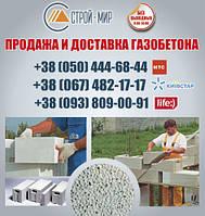 Купить газобетон Киев. Купить газобетон цена  в Киеве. Доставка газобетона по Киеву.