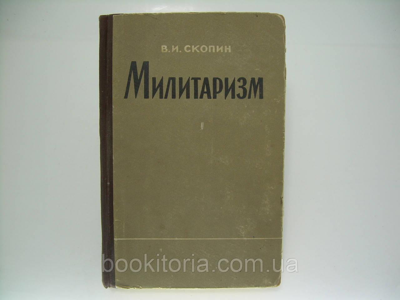 Скопин В.И. Милитаризм. Исторические очерки (б/у).