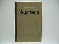 Скопин В.И. Милитаризм. Исторические очерки (б/у)., фото 1