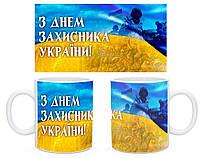 """Керамічна чашка в подарунок """"З Днем Захисника Украіни"""""""