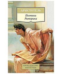 Книга Поетика. Риторика. Автор - Аристотель (Абетка)