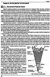 Географія. ЗНО 2021. Довідник + тести. Повний повторювальний курс. Кобернік С., Коваленко Р., фото 8