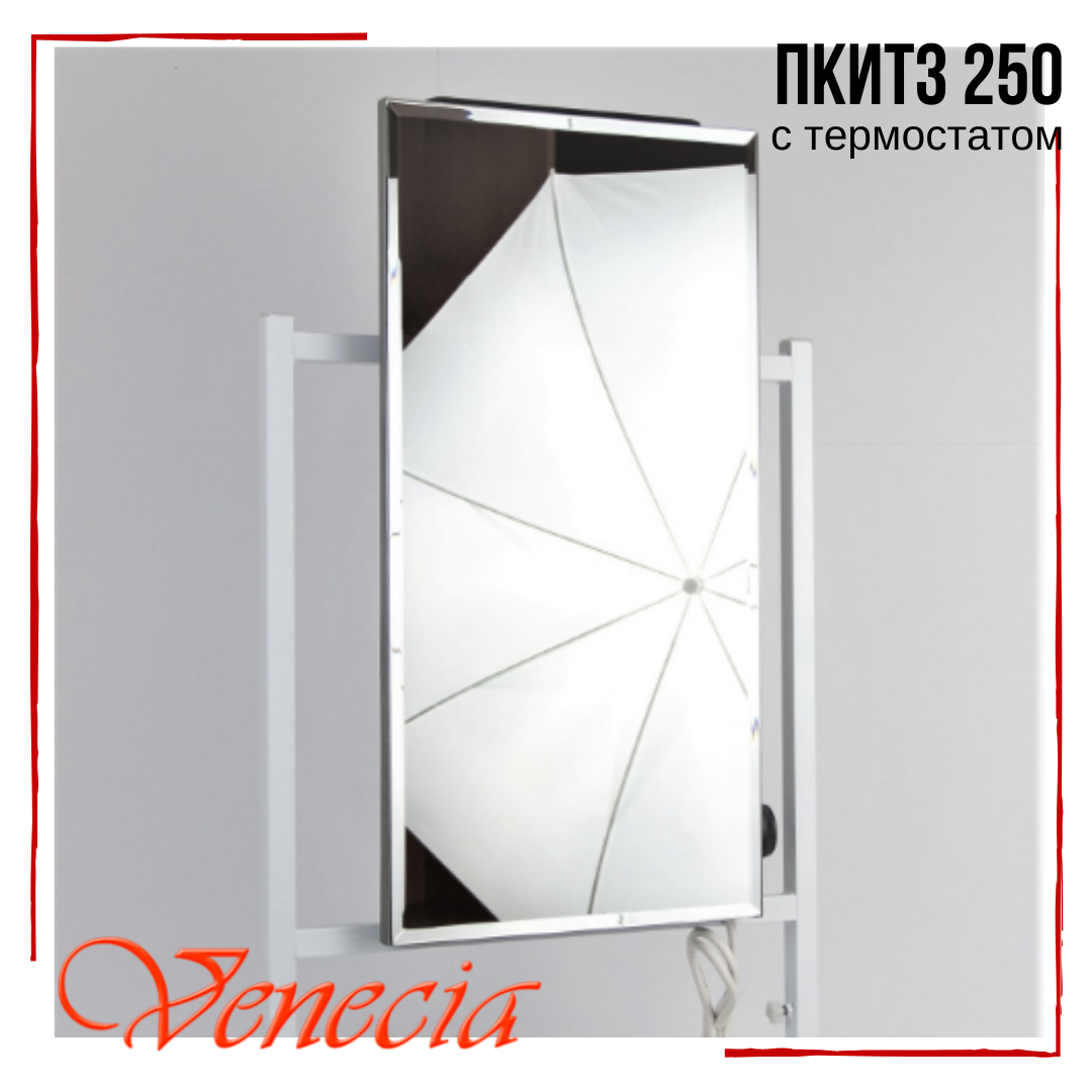 Керамический обогреватель Venecia ПКИТЗ 250Вт с термостатом конвектор электрический бытовой зеркало 30х60