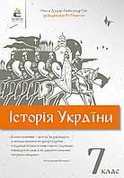 7 клас   Історія України. Підручник.(НОВА ПРОГРАМА-2020) Пометун О. І.   Освіта