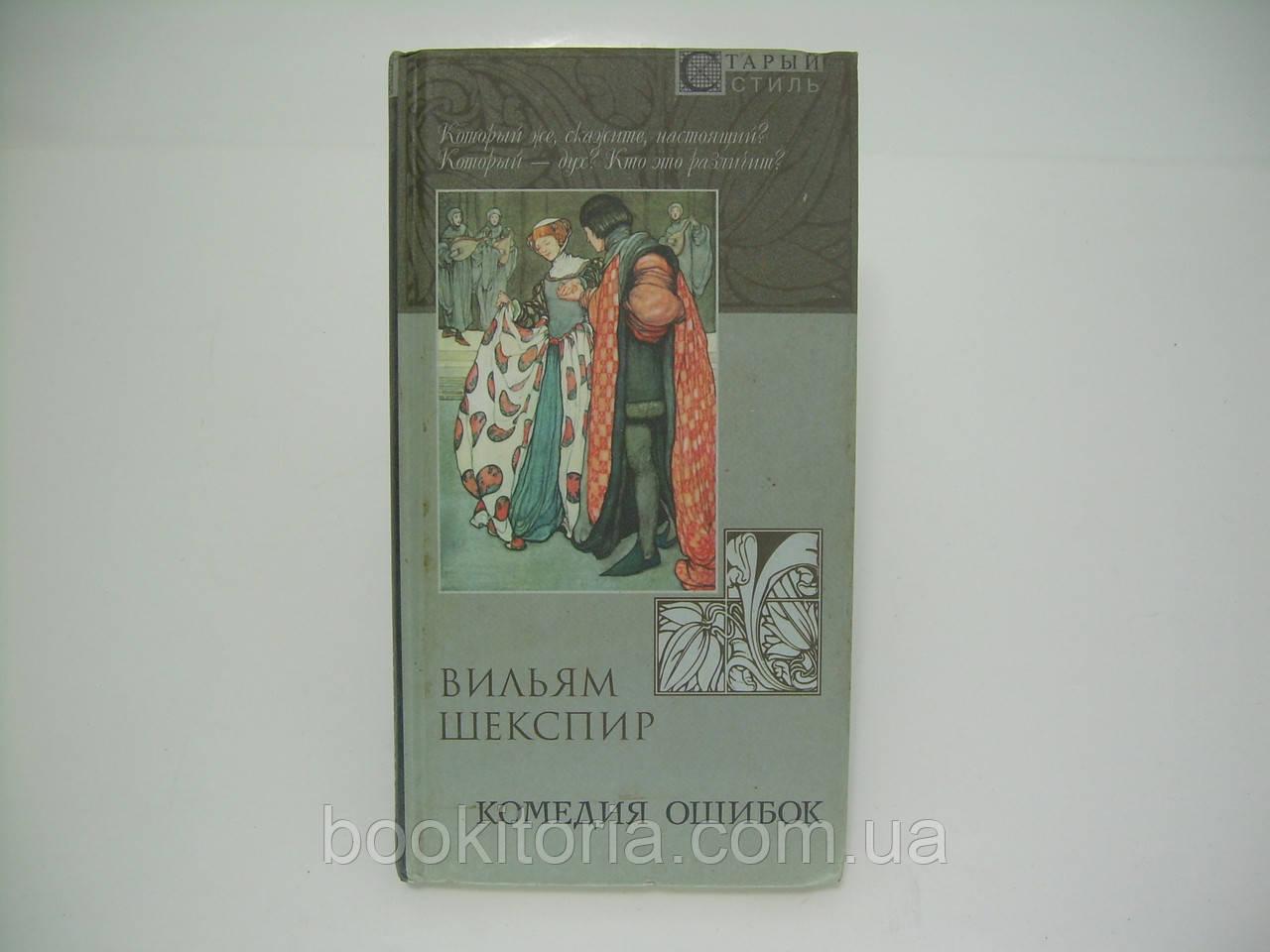 Шекспир В. Комедия ошибок (б/у).