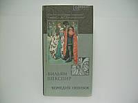 Шекспир В. Комедия ошибок (б/у)., фото 1