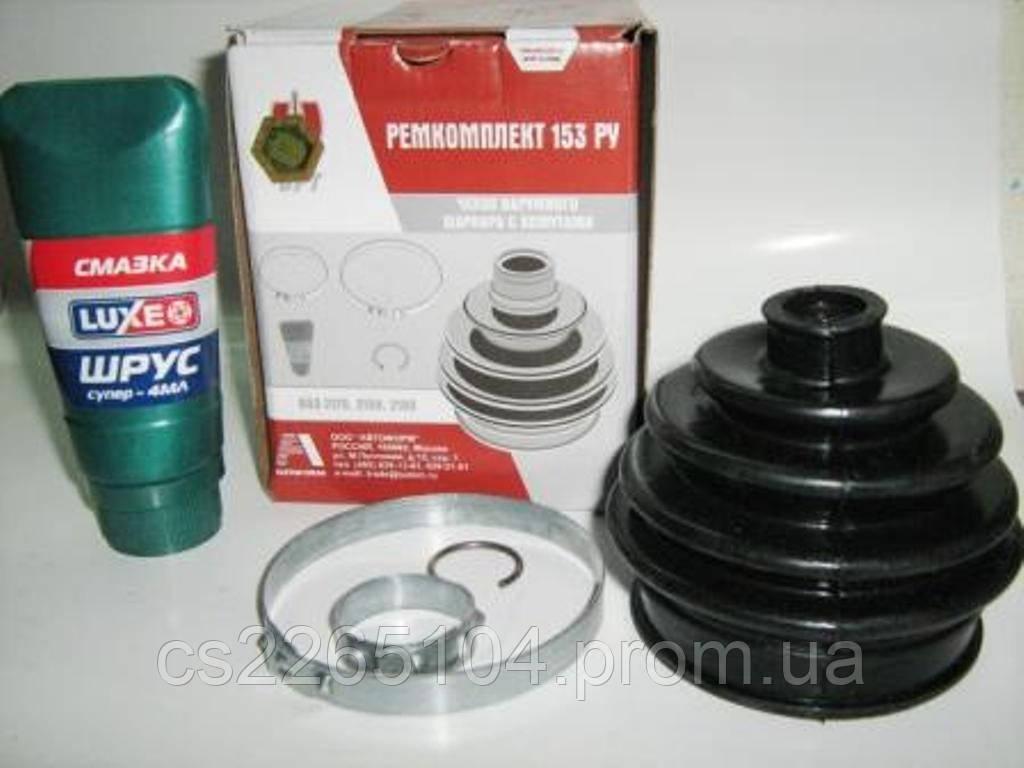 Пыльник ШРУС 2108-2115 наружный в комплекте БРТ