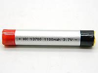 Внутренний элемент, аккумулятор 13700, 3.7V ,  1100 mAh