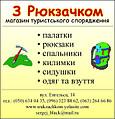"""Интернет-магазин """"С рюкзачком"""", (оптово - розничный магазин """"С рюкзачком"""")"""