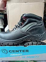 Ботинки кожаные CENTER S3-M1 SRC (метал)