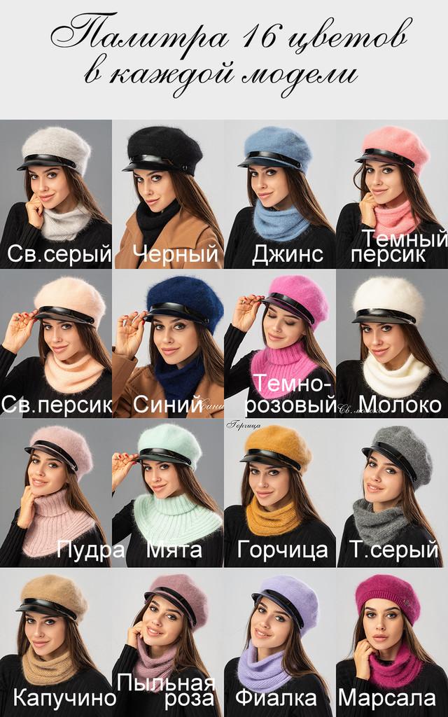 шапки ангора опт