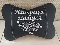 Подушка на подголовник Найкраща мамуся под шею - оригинальный подарок маме, жене, теще