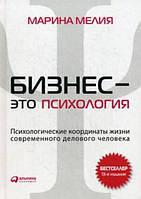 Бизнес - это психология: психологические координаты жизни современного делового человека (мелкий шрифт)