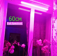 Фитосветильник 60см 9Вт Т8 для всех растений полный спектр