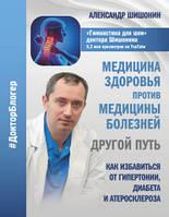 Медицина здоровья против медицины болезней: другой путь. Как избавиться от гипертонии, диабета и атеросклероза