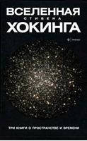 Вселенная Стивена Хокинга. 3 в 1. Краткая история времени. Черные дыры и молодые Вселенные. Теория всего (тв.)