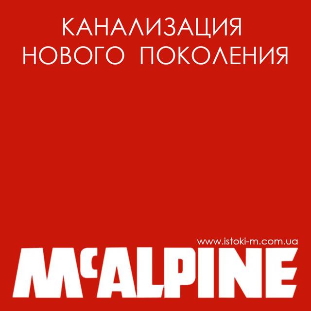 Канализация нового поколения McAlpine