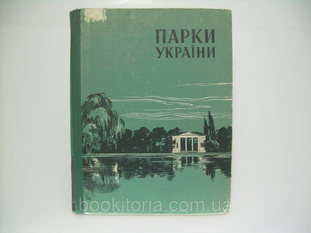 Косаревський І.О. Парки України (б/у).