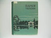 Косаревський І.О. Парки України (б/у)., фото 1