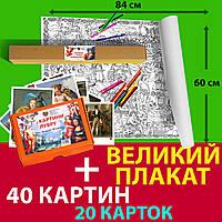 Комплект карток фоторепродукцій картин та великий плакат-розмальовка «Знайомство з музеєм Лувру»