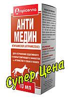 МЕДИТИН 0,1% раствор для инъекций для седации и аналгезии собак и кошек, 10 мл