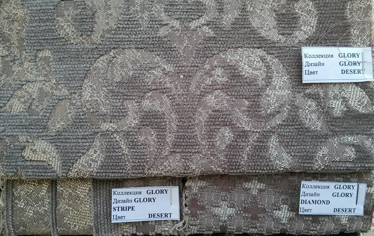 Мебельная ткань Шинилл коллекция GLORY