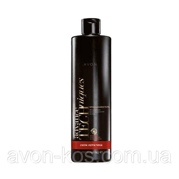 Ополіскувач для волосся Сила Кератину AVON Advance Techniques , 400 мл