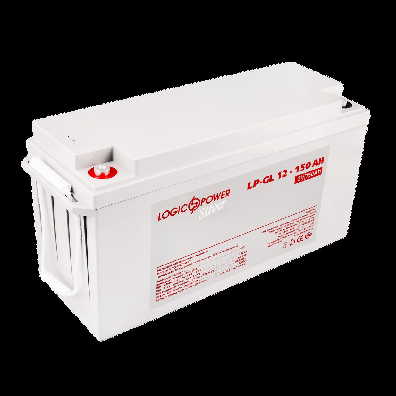 Аккумулятор гелевый LogicPower LP-GL 12 - 150 AH SILVER