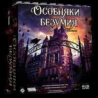 Настольная игра Hobby World Особняки Безумия: Второе Издание (Mansions of Madness: Second Edition)