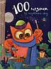 100 казочок із чарівного лісу. Автор: Саве Міреї