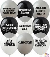 """Воздушные шары 12"""" (30 см) Оскорбительные шары """"С Днюхой"""", 10 шт"""