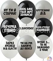 """Воздушные шары 12"""" (30 см) Образливi кульки """"З Днюхою"""", 10 шт"""