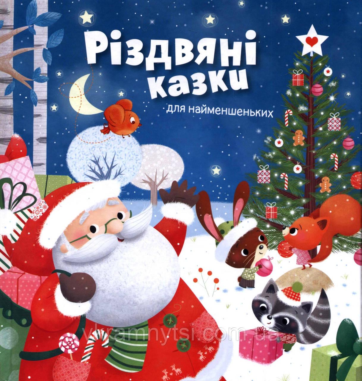 Різдвяні казки для найменшеньких