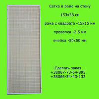 Сетка  Торговая в Рамке 150 х 60 см  профиль 15  без ножек  Украина