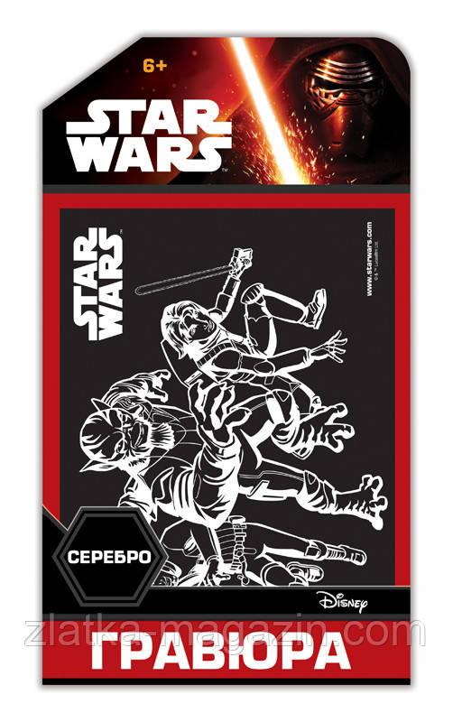 """Гравюры по лицензии """"Star Wars"""". Зеб, Эзра и третий воин. Disney"""