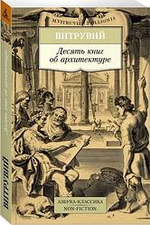 Книга Десять книг об архитектуре. Автор - Марк Витрувий Поллион (Азбука)