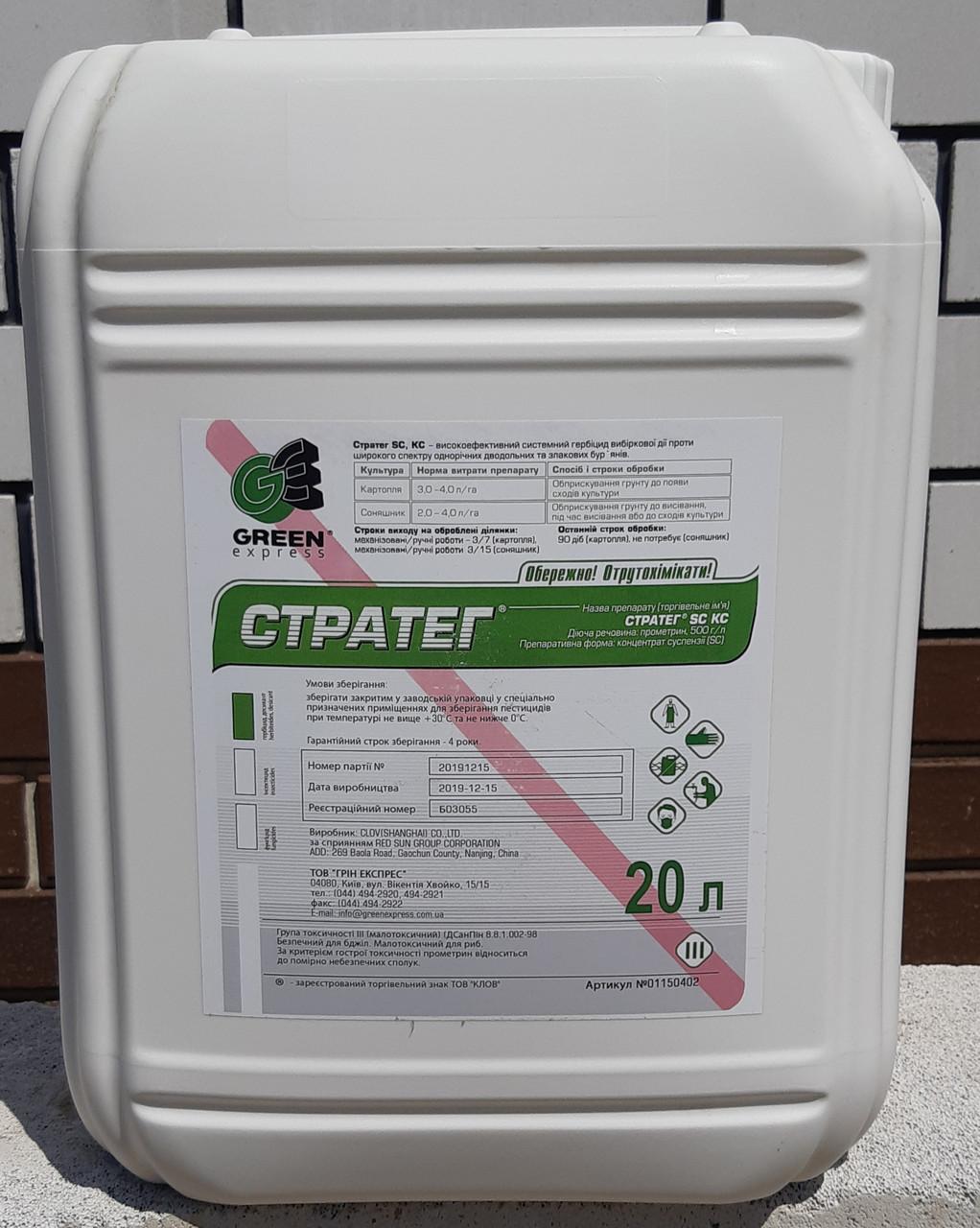 Стратег SC, КС (Прометрин, 50 г/л), 20 л