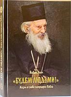 «Будем людьми!»: Жизнь и слово Патриарха Павла. Янич Йован