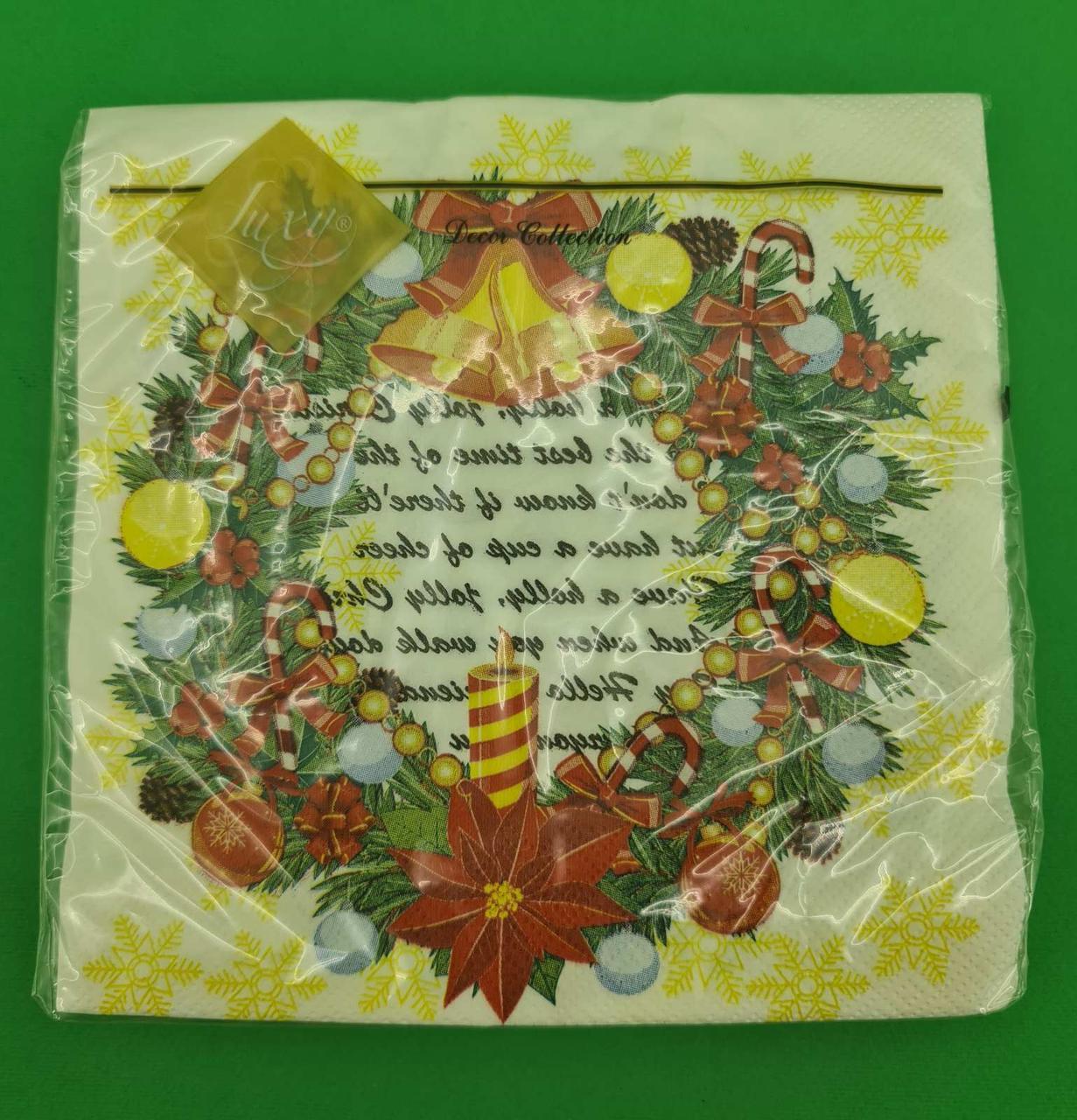 Салфетка для декупажа ЗЗхЗЗ 20шт Рождественский оберег (1 пач)