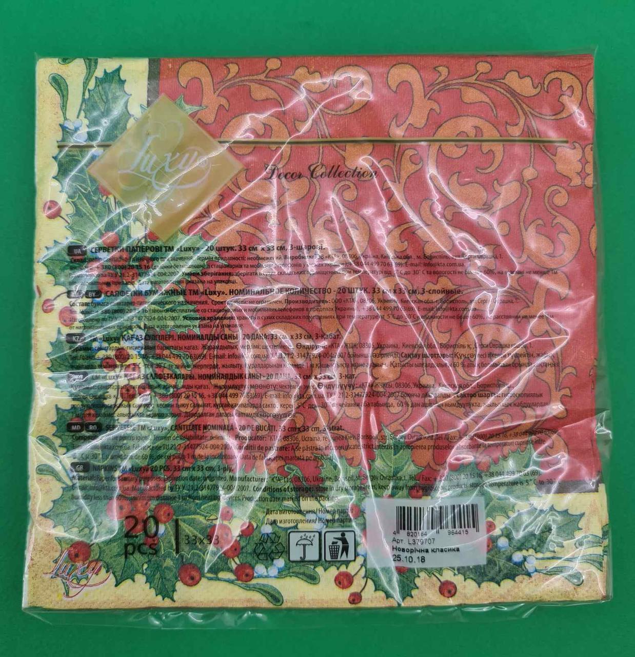 Салфетки бумажные ЗЗхЗЗ 20шт Luxy Новогодняя классика (1 пач)