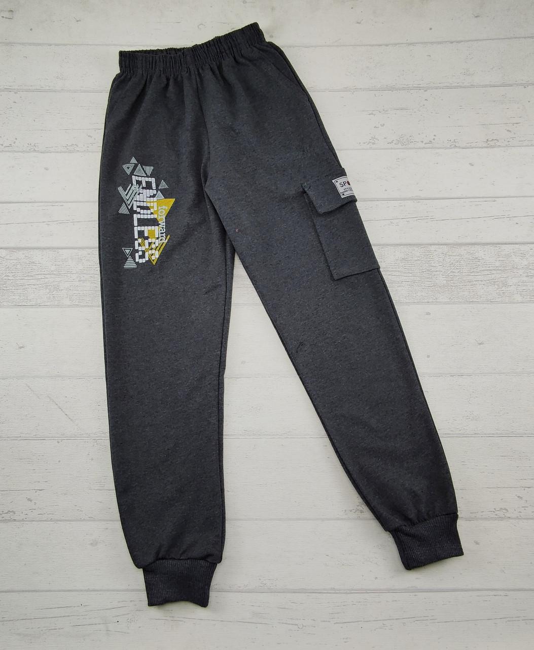 Детские спортивные штаны для мальчиков 11,12,13,14,15 лет
