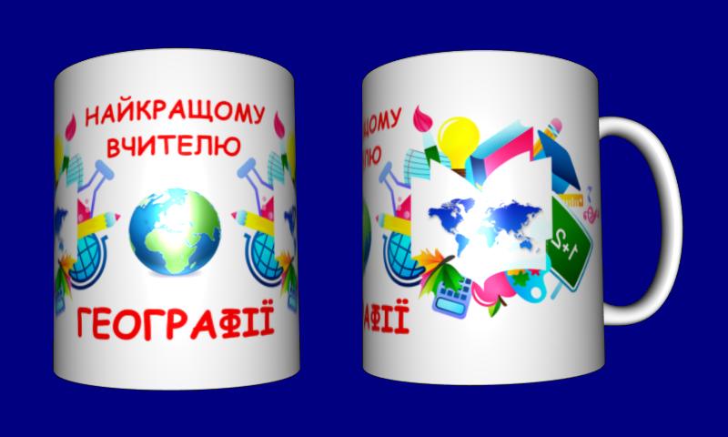 Кружка / чашка учитель географии