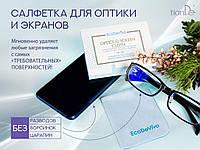 Салфетка для оптики и экранов Eco De Viva